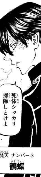 梵天のメンバー一覧:ナンバー3・鶴蝶(カクチョー)