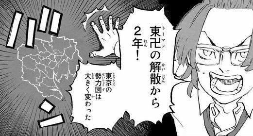 東京リベンジャーズの山岸一司(やまぎしかずし)は最終章でも死亡せず生存!不良辞典は健在!