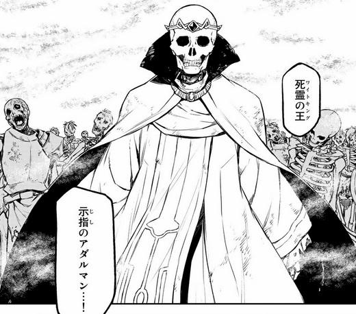 死霊の王(ワイトキング)「示指のアダルマン」