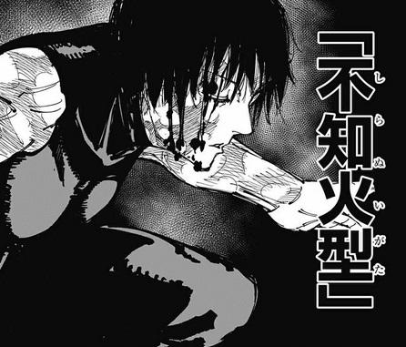 【呪術廻戦】151話のネタバレ最新情報!禪院真希の「不知火型(しらぬいがた)」!