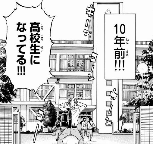 東京リベンジャーズの最終章ではキャラが中学生から高校生に成長!