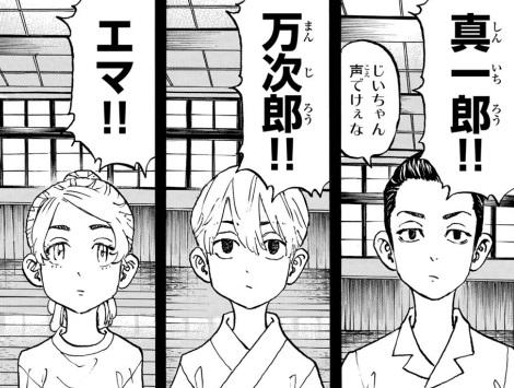 東京リベンジャーズのタクヤとマイキーの関係は?似てるのは気のせい?