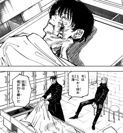 グロいシーン:灰原雄の死亡(9巻の第77話)