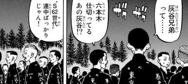 東京リベンジャーズの灰谷兄弟(蘭&竜胆)の年齢は?「S62世代」!