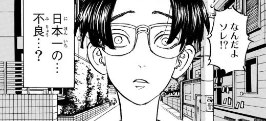 稀咲鉄太は小学生の頃からずっとメガネ
