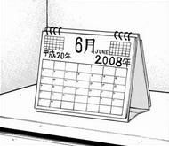 タケミチが最終章でタイムリープしたのは2008年
