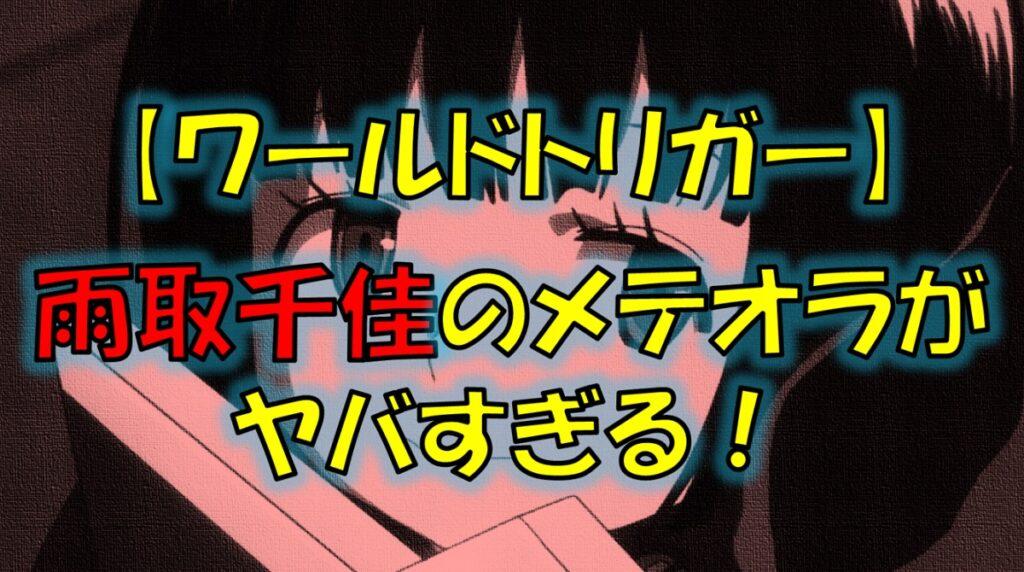 【ワールドトリガー】雨取千佳のメテオラの威力が爆撃機レベル!他の弾もヤバい!