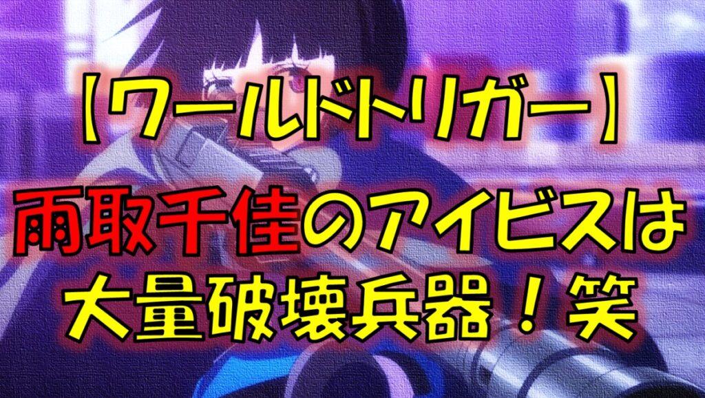 【ワールドトリガー】雨取千佳のアイビスは大砲!人を撃てる?
