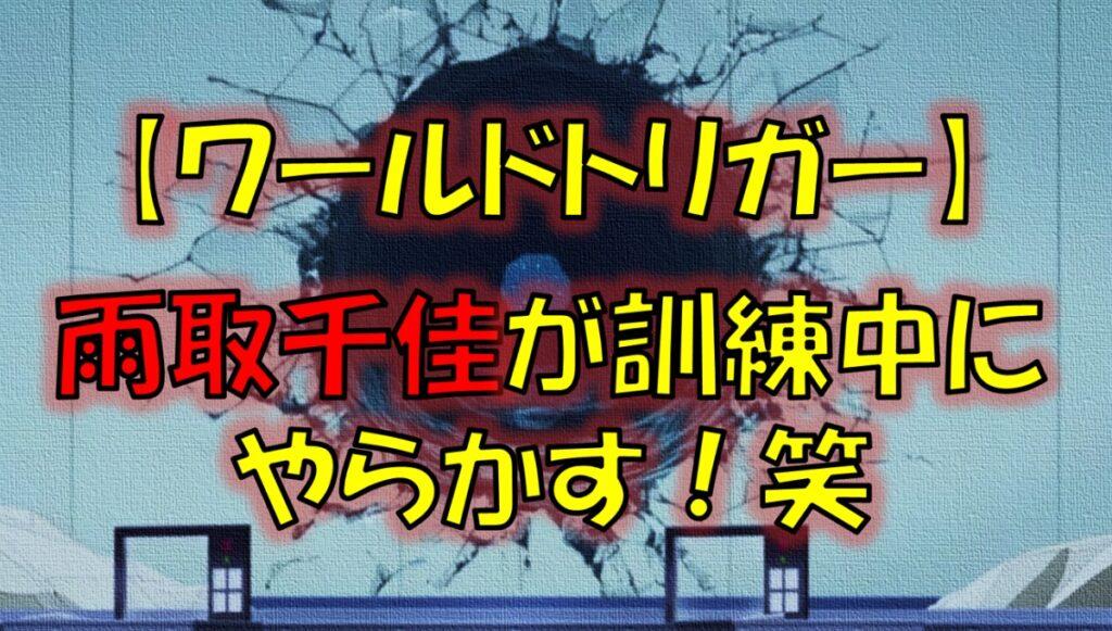 【ワールドトリガー】雨取千佳は訓練でもトリオンモンスター!射撃トリガーがもはや兵器!笑