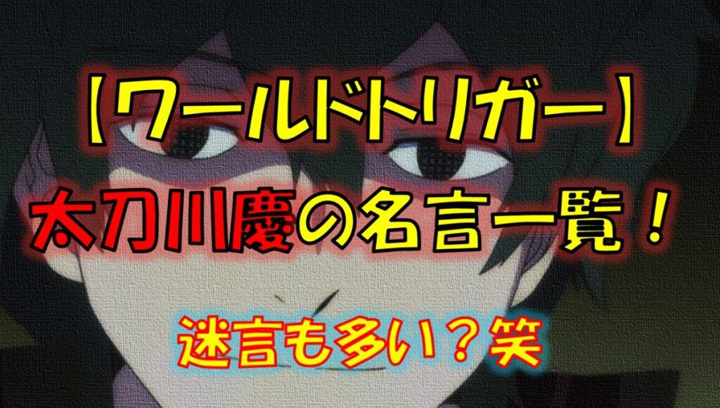 ワールドトリガーの太刀川慶の名言!緩いけどセリフが重い!