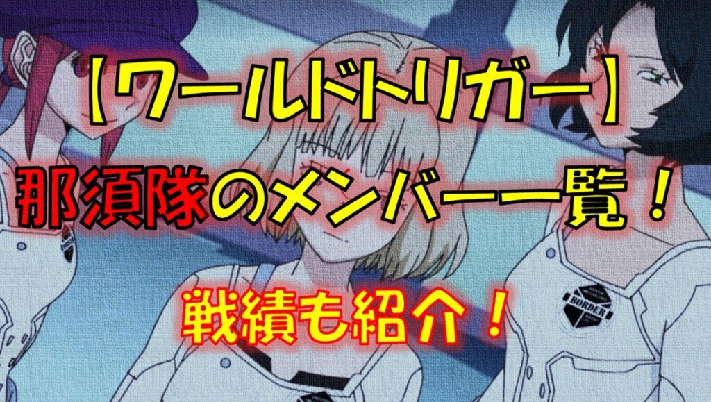 ワールドトリガーの那須隊のメンバー一覧!B級唯一の女子チーム!