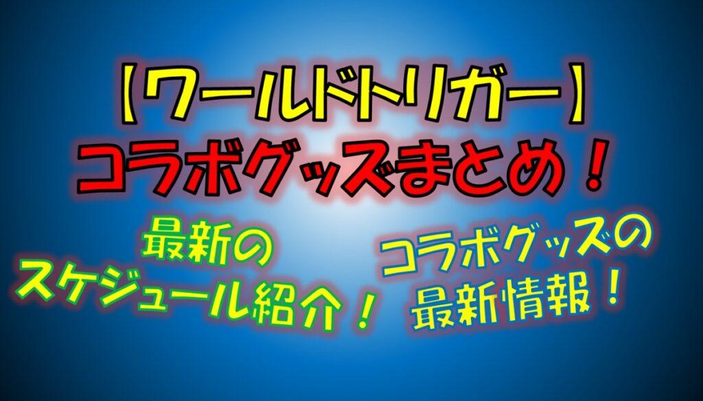 ワールドトリガーの一番くじ&コラボグッズの最新スケジュール!コンビニ・アニメイトの最新情報!