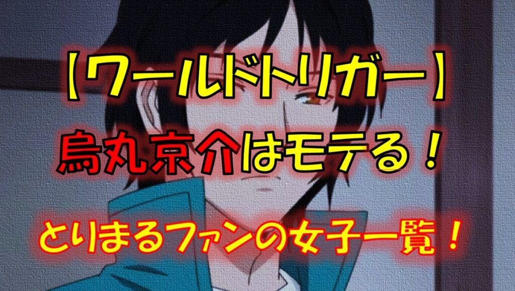 ワールドトリガーの烏丸京介はモテる!香取、木虎、氷見から好かれるイケメン!