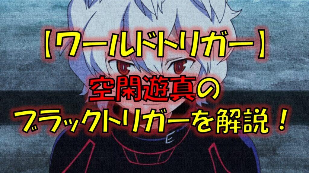 ワールドトリガーの空閑遊真(くがゆうま)のブラックトリガーの強さと能力を解説!