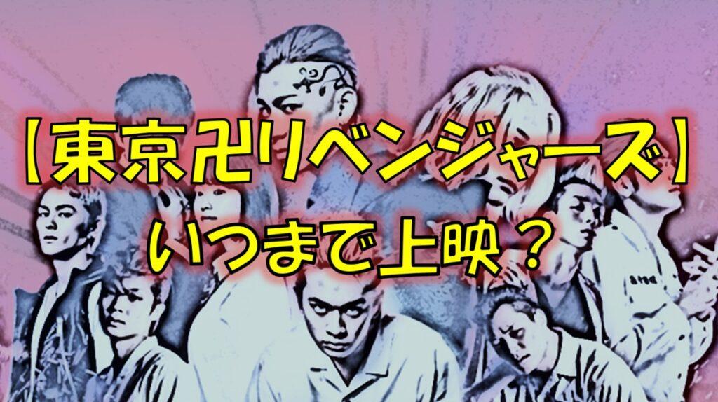 東京リベンジャーズの実写映画はいつまで公開?東リベの上映期間を過去データから推測!