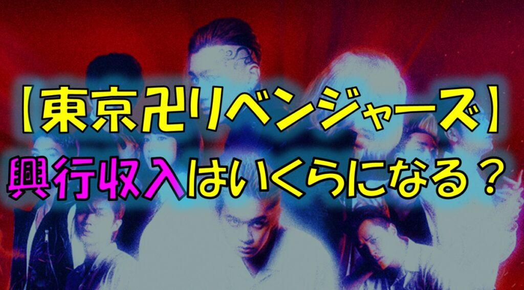 東京リベンジャーズの実写映画の興行収入を予想!いくらになる?