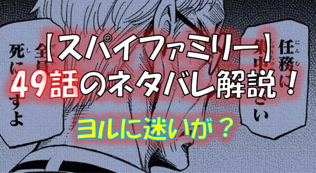 【スパイファミリー】第49話のネタバレ!迫る追手!