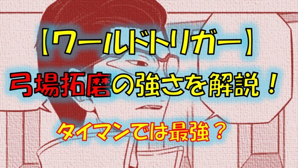 ワールドトリガーの弓場拓磨(ゆばたくま)の強さを解説!