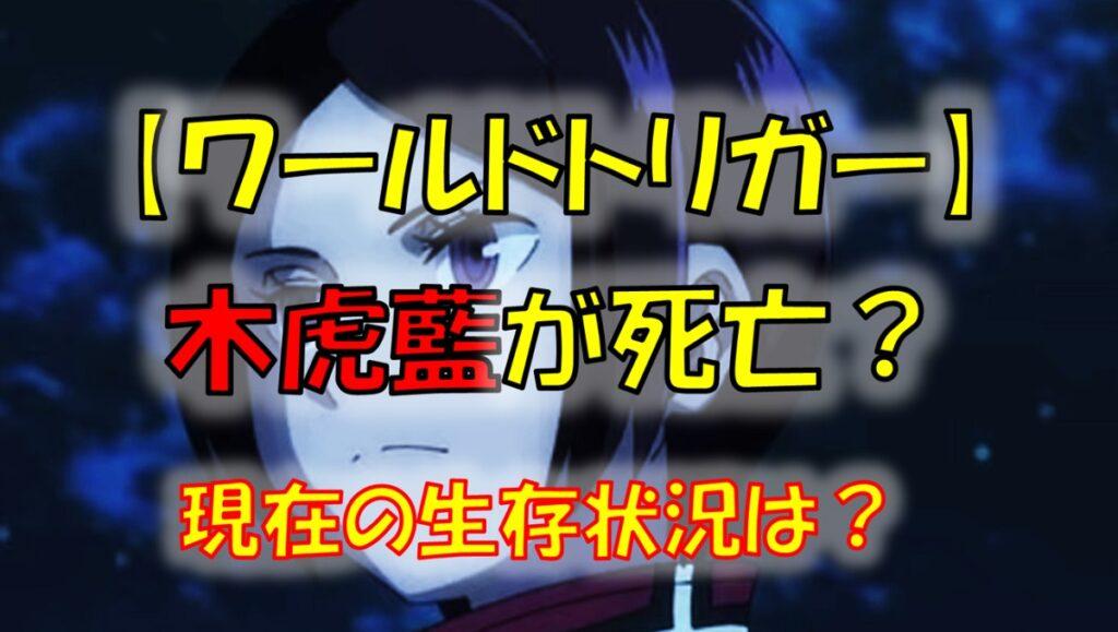 ワールドトリガーの木虎藍が死亡?生存状況を紹介!