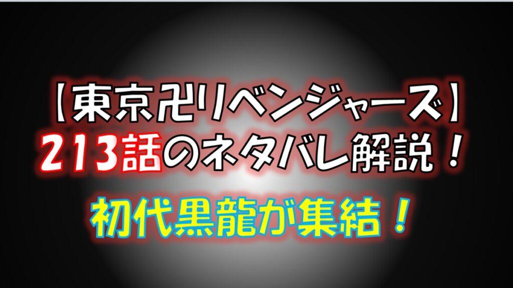 東京リベンジャーズの第213話ネタバレ最新情報!初代黒龍メンバーが勢揃い!