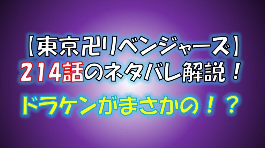 東京リベンジャーズの第214話ネタバレ最新情報!ドラケンがまさかの梵(ブラフマン)に!?
