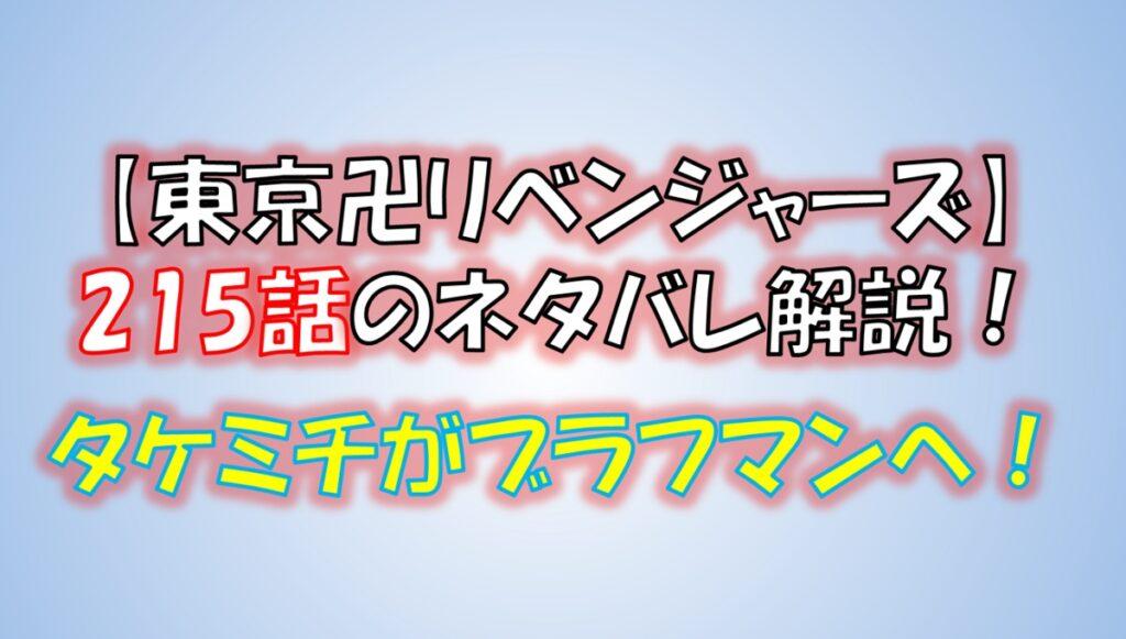 東京リベンジャーズの第215話ネタバレ最新情報!瓦城千咒の性別がまさかの・・!?