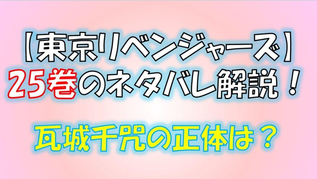 東京リベンジャーズの25巻のネタバレ解説!