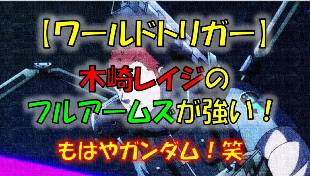 ワールドトリガーの木崎レイジのフルアームズの強さはボーダー最強クラス!