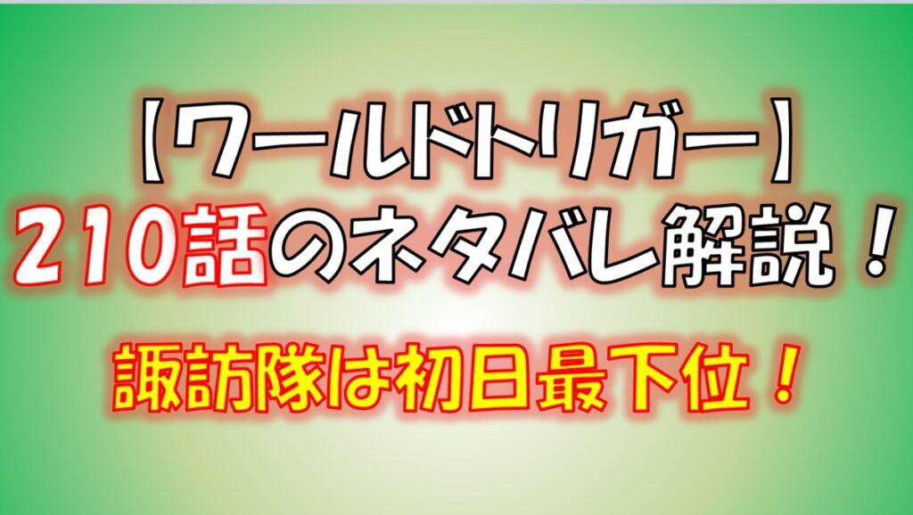 ワールドトリガーの210話のネタバレ!いきなりのトラブル勃発!?
