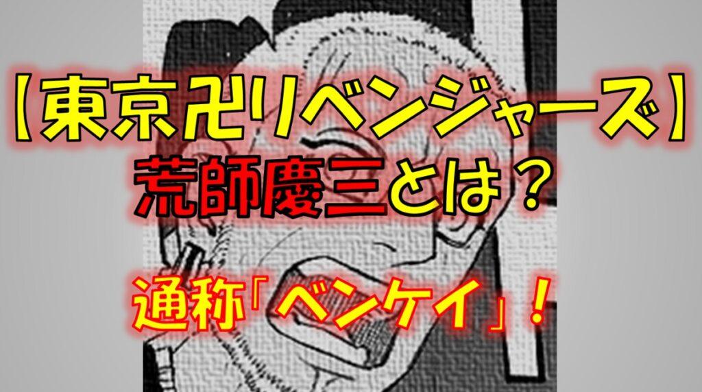 東京リベンジャーズのベンケイこと荒師慶三(あらしけいぞう)とは?初代黒龍メンバー!