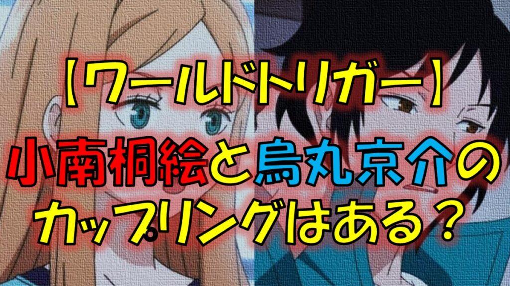 ワールドトリガーの小南桐絵と烏丸京介のカップリング&恋愛はある?とりこなの真相!