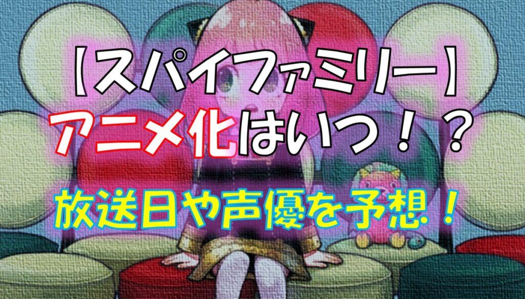 【スパイファミリー】アニメ化はいつから?放送日は2022年春か?