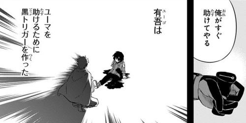 ワールドトリガーの空閑遊真(くがゆうま)のブラックトリガーは空閑有吾(くがゆうご)の形見!