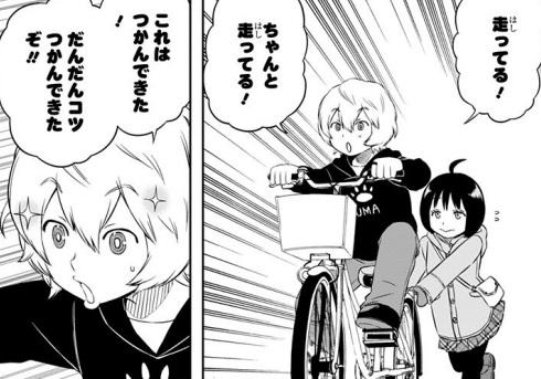 自転車に夢中(2巻の第12話)