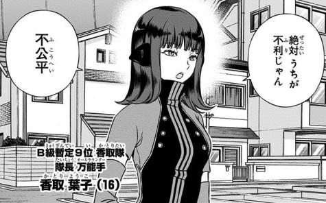 隊長:香取葉子(かとりようこ)