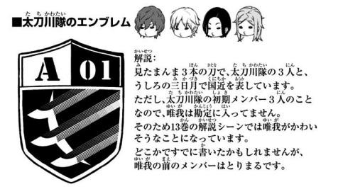 ワールドトリガーの太刀川隊メンバーの隊服のエンブレムの意味!