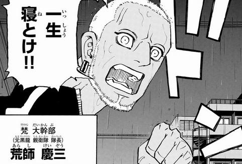東京リベンジャーズのベンケイこと荒師慶三(あらしけいぞう)は梵(ブラフマン)の大幹部!