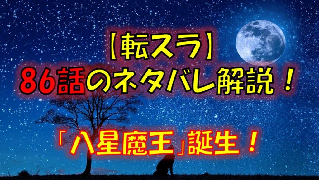 【転スラ】86話のネタバレ(漫画)!八星魔王が誕生!