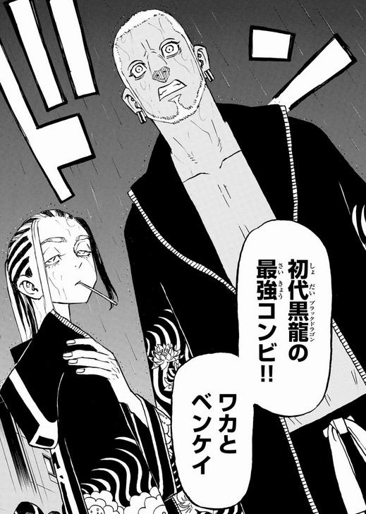 東京リベンジャーズのベンケイこと荒師慶三(あらしけいぞう)は通称「弁慶(ベンケイ)」!初代黒龍のトップ2の強さ!