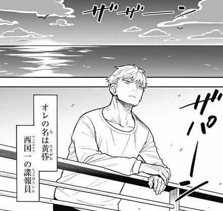 【スパイファミリー】第50話のネタバレ!ロイドが黄昏る!