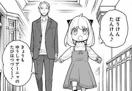 【スパイファミリー】第50話のネタバレ!アーニャはヨルを助けたい!