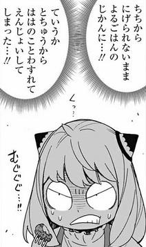 【スパイファミリー】第50話のネタバレ!アーニャ、ロイドを巻けず!
