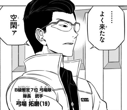 弓場拓磨(ゆばたくま)は銃手(ガンナー)!