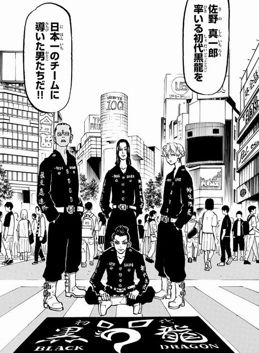 東京リベンジャーズの梵(ブラフマン)の目的は初代黒龍の復活?