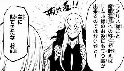 【転スラ】86話のネタバレ(漫画)!ラミリスとベレッタがテンペストの一員に?