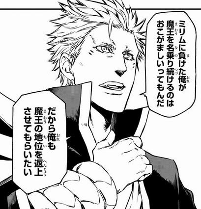 【転スラ】86話のネタバレ(漫画)!カリオンも魔王の座を返上してミリムの配下に!