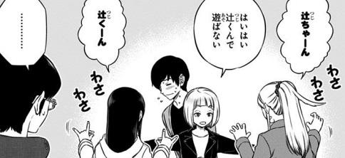 小南桐絵と宇佐美栞に迫られて赤面(漫画20巻の第178話)