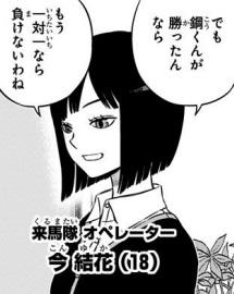 今結花(こんゆか)
