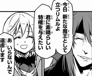 【転スラ】86話のネタバレ(漫画)! 新名称は「八星魔王」!!