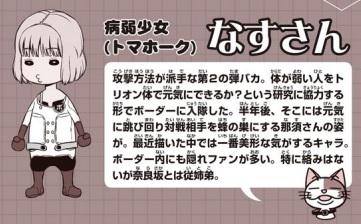 第二の弾バカ・那須玲